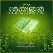 تحميل برنامج المحفز لتلاوة القرآن الكريم مجانا